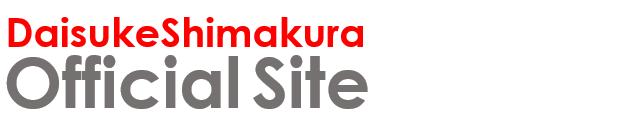 島倉大輔オフィシャルサイト